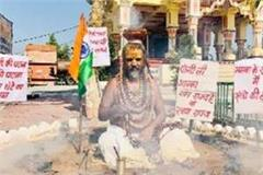 computer baba attack on yogi sarkar is ram state or ravan state in up