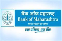 maharashtra bank is pursuing social distancing in this way