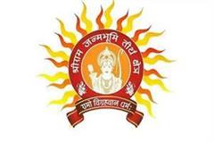 shri ram janmabhoomi trust s logo will be released marking on important things