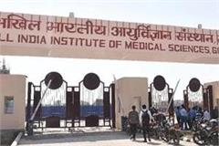 do not get upset in lockdown aiims is providing telemedicine facility