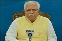 manohar lal said haryana s industries should start their work