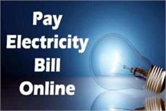electricity bill will be released online payment will be done online