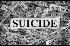 husband and wife committed suicide due to fear of corona