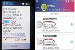 blown senses of people to seeing the electricity bill on mobile