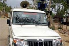 corona epidemic related message will not be through vehicles in kangra