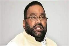 worst enemies of congress sp workers swami prasad maurya