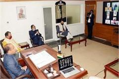 cm meeting with mla from video conferencing