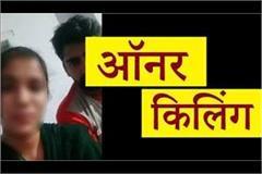 honor killing case in hisar haryana news