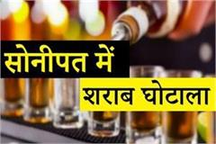 sonipat liquor scam investigation will be done against all shos