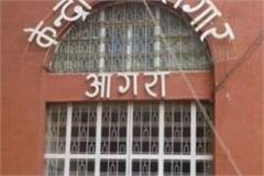 creepy corona confirmed among 10 inmates of agra central jail