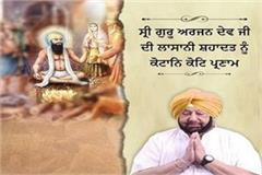 special appeal to captain s sangat on martyrdom day