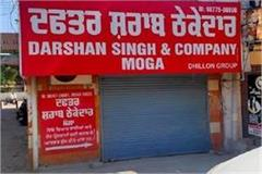 moga not open liquor contracts on day one due to wrong policies