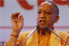 yogi government paid bill of 36 36 lakh sent by rajasthan government