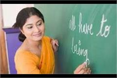 another opportunity to mobile number in teacher recruitment