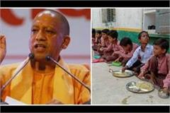 yogi government will give ration of mid day meal to children