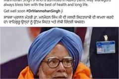 navjot sidhu wished dr manmohan singh to get well soon