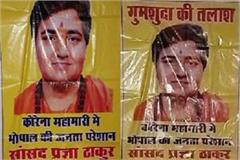 mp pragya thakur also went missing