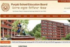 punjab board 5th 8th 10th results declared