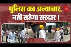 the bike rider hit the stick then sardar ji clashed with policemen