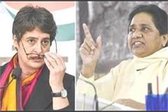 mayawati lashed out at priyanka gandhi saying  congress sends its 1000