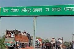 workers ruckus at hamirpur jalaun border district administration did not improve