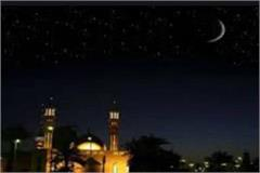 ramadan prayer of goodbye will be done at home tomorrow will be eid moon
