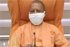 yogi adityanath instructed to make land bank available for setting up industries