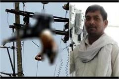 lineman died in electric accident