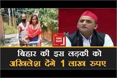 1 lakh rupees will be given to a girl from bihar