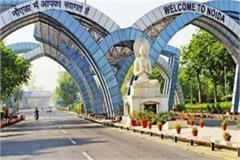 44 thousand people will get employment in noida from today