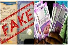 salary of 26 teachers of mathura who got jobs on fake degrees