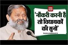 haryana home minister anil vij warned to bureaucrats