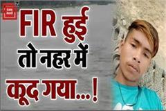 when fir was registered the young man jumped into the canal
