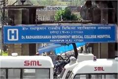 x ray machine spoiled at hamirpur medical college