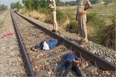 lover couple killed by train