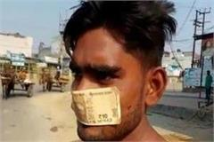 seeing the police made a mask of 10 rupee note the video went