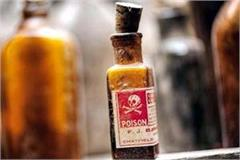 father son swallowed poison