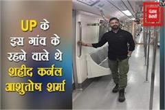 martyred commanding officer ashutosh sharma were residents this village of up