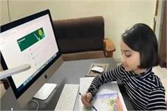 officers directorate to monitor online education
