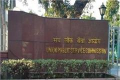 upsc civil services pre exam postponed new date will