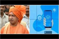 cm yogi launched rahat mitra app to help migrant workers