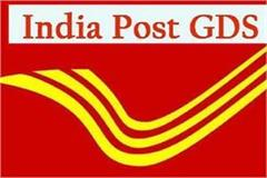 postal servant recruitment 2020 extended online application deadline