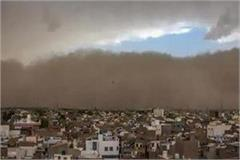 meteorological department issued dust storm and rain warning