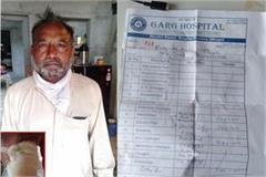 before treatment the doctor demanded rs 2500