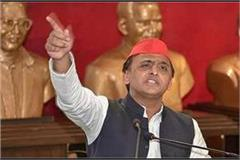 akhilesh said on the first anniversary of modi sarkar 2 0 economy chaupat
