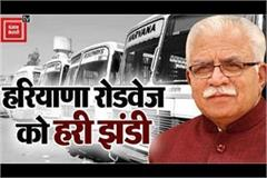 cm khattar said haryana roadways will run in lockdown 4