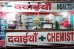 up government announces send details of those taking medicines for