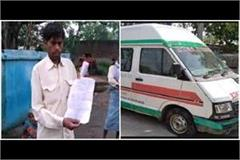 ludhiana laborers reached village in up from ambulance with dead body wife