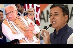 cm khattar told surjewala pappu of haryana