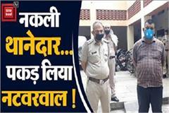 police nabbed natwarwal committed this incident by becoming fake sho video